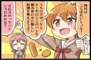 沙綾&はぐみ①「精肉屋とパン屋」