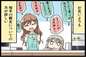 リサ&モカ①「バイト仲間だけど…」