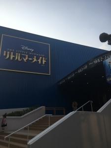 劇団四季リトルマーメード (1)
