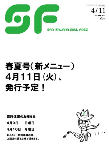 17春夏号告知(休業案内)