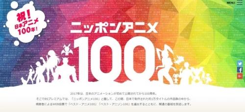 NHKアニメ100