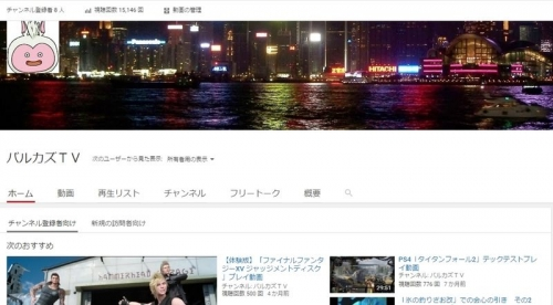 Youtube、視聴回数1万回以下のチャンネルには広告収入なし。僕のチャンネルも無事死亡か