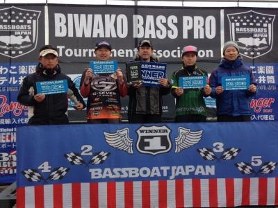 琵琶湖プロトーナメント ウインターフェスティバル 表彰式