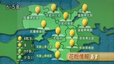 近畿の花粉情報 明日
