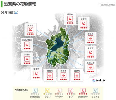 滋賀県の花粉情報(3月18日6時)