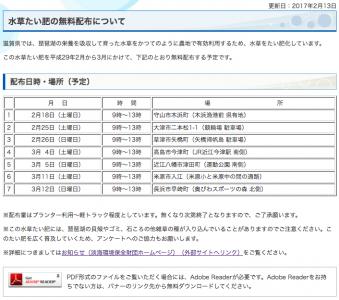 水草堆肥の無料配布について(滋賀県HP)