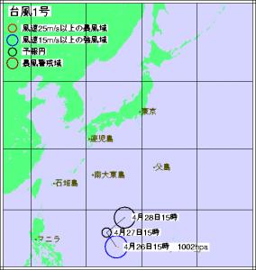 台風1号進路予想(4月26日15時)