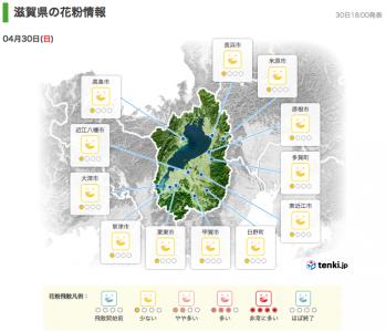 滋賀県の花粉情報(4月30日18時)