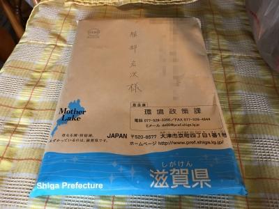 滋賀県環境政策課から届いた分厚い郵便物