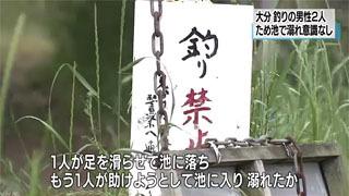 釣り禁止の溜め池でバスアングラー2人が水死