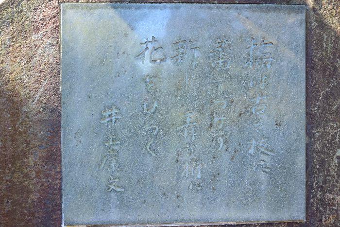 009-祖父の詩碑