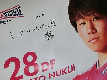 28 温井選手バナー1 450