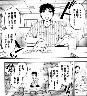 takara170429-2.jpg