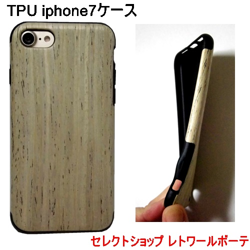 TPU CASE WOOD iphone 7 nordic walnut 1 (4)