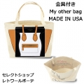 CARRY ALL MADISON BWT (2)