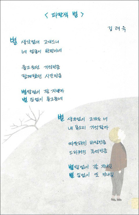 RWお手紙poem