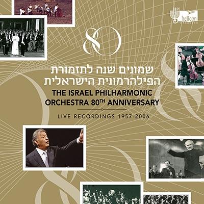 The Israel Philharmonic Orchestra 80th Anniversary【最安値13CD】イスラエル・フィルハーモニー管弦楽団創立80周年記念ボックス