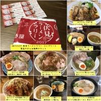 20170327 伏見ラーメンラリーコンプリート