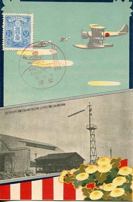 舞鶴海軍航空隊002