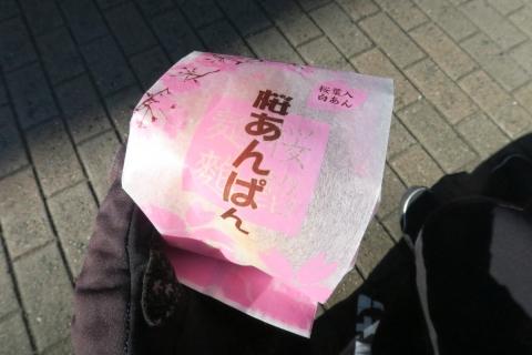 47下田アンパン