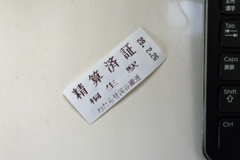 58a桐生駅精算済証
