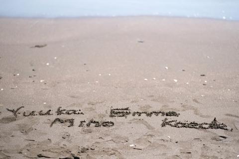 07江の島砂に名前
