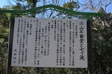 20170309沢山不動滝05