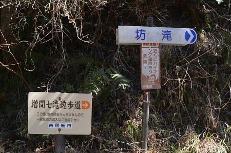 20170309増間七つ滝 坊滝05