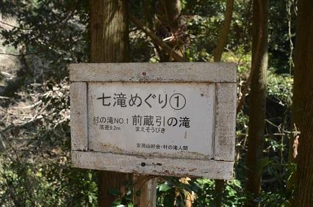 20170309前蔵引の滝01