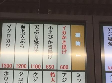 20170309 ばんや06