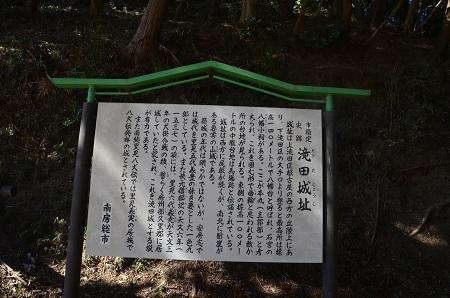 20170309滝田城址01