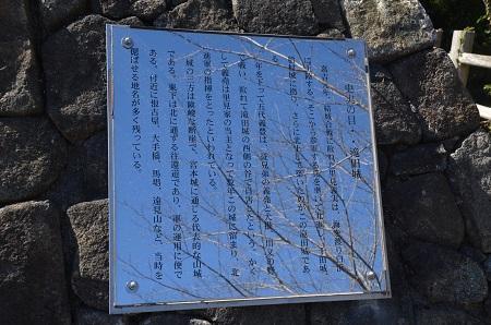 20170309滝田城址17