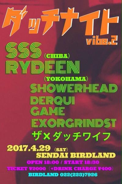 20170429_flyer