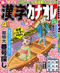 雑誌「漢字カナオレ 2017年4月号」表紙イラスト