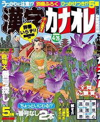 雑誌「漢字カナオレ 2017年5月号」表紙イラスト