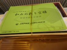 東京 高級 シティ ホテル 宿泊 グルメ ガイド-成田浦東機内食