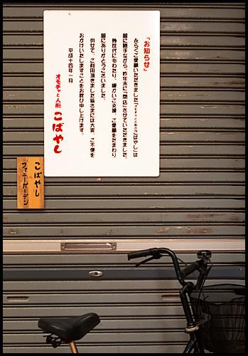 T08store66-blog.jpg