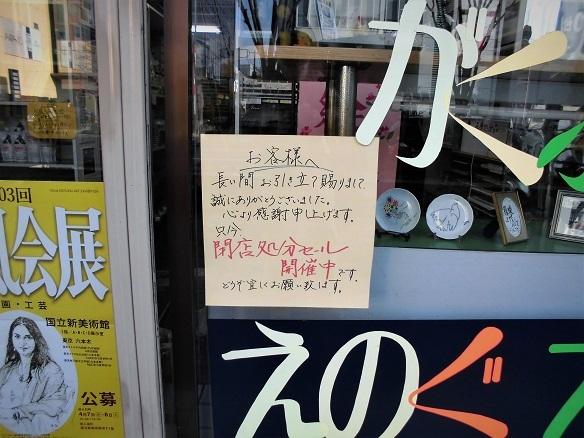 17.2.23 絵梅その2 誠美堂閉店 (1)