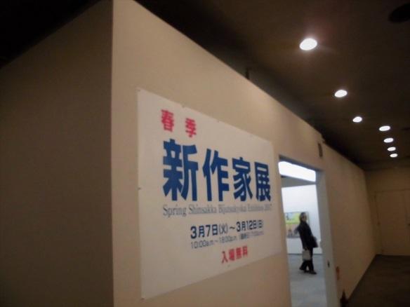 17.3.9 新作家展 (11)