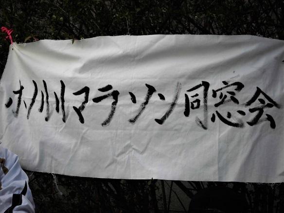 17.4.2 ホノルル4マラソン同窓会・千鳥ヶ淵 (34)