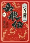 岳飛伝(1)
