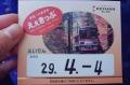 叡山電車15