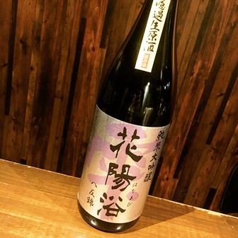 花陽浴 純米大吟醸 八反錦 瓶囲無濾過生原酒