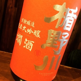 楯野川 試験醸造 純米大吟醸 燗酒