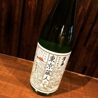 澤乃井 生酛造り 新酒生原酒 純米吟醸酒 東京蔵人