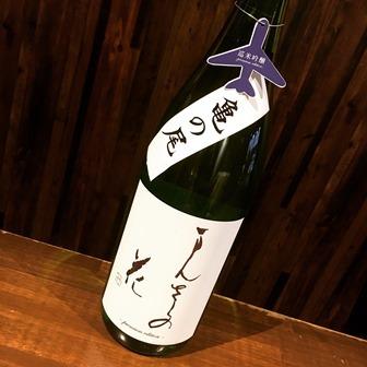 さあ出かけよう、酒米を巡る旅へ 27BY まんさくの花 巡米吟醸 亀の尾編