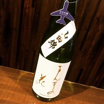 さあ出かけよう、酒米を巡る旅へ 27BY まんさくの花 巡米吟醸 山田錦編