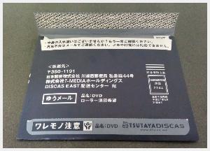 TSUTAYAレンタル1