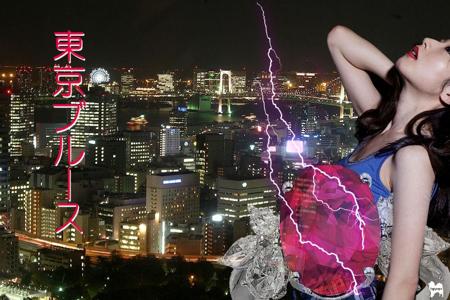 東京ブルース 合成 ♪