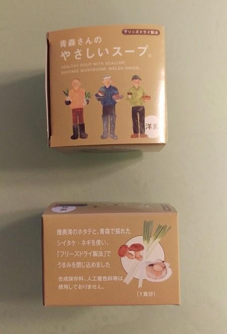 yasashii_soup.jpg